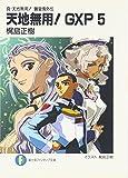 真・天地無用!魎皇鬼外伝  天地無用!GXP5 (富士見ファンタジア文庫) 画像