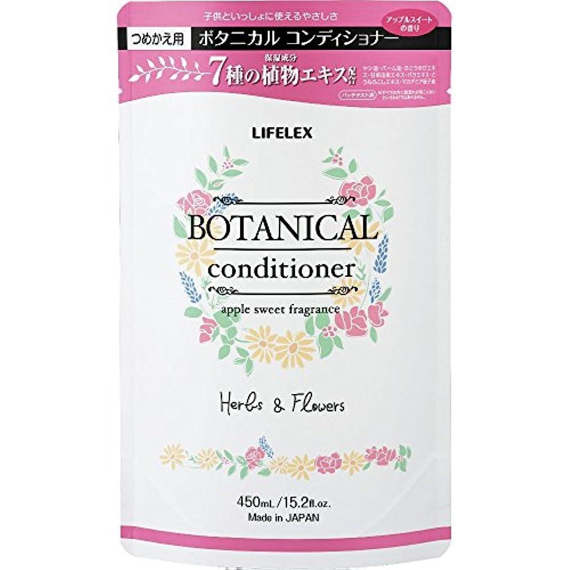 慈悲計算可能近代化するコーナン オリジナル LIFELEX ボタニカル コンディショナー アップルスイートの香り 詰め替え