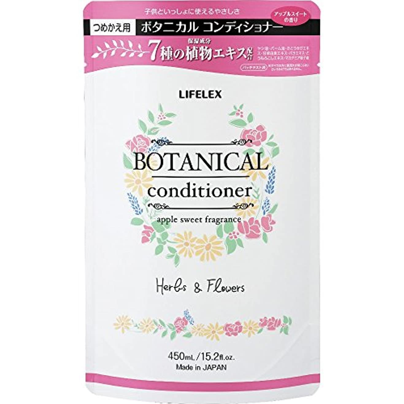慢性的いじめっ子風味コーナン オリジナル LIFELEX ボタニカル コンディショナー アップルスイートの香り 詰め替え