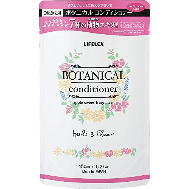 やがて性差別アテンダントコーナン オリジナル LIFELEX ボタニカル コンディショナー アップルスイートの香り 詰め替え