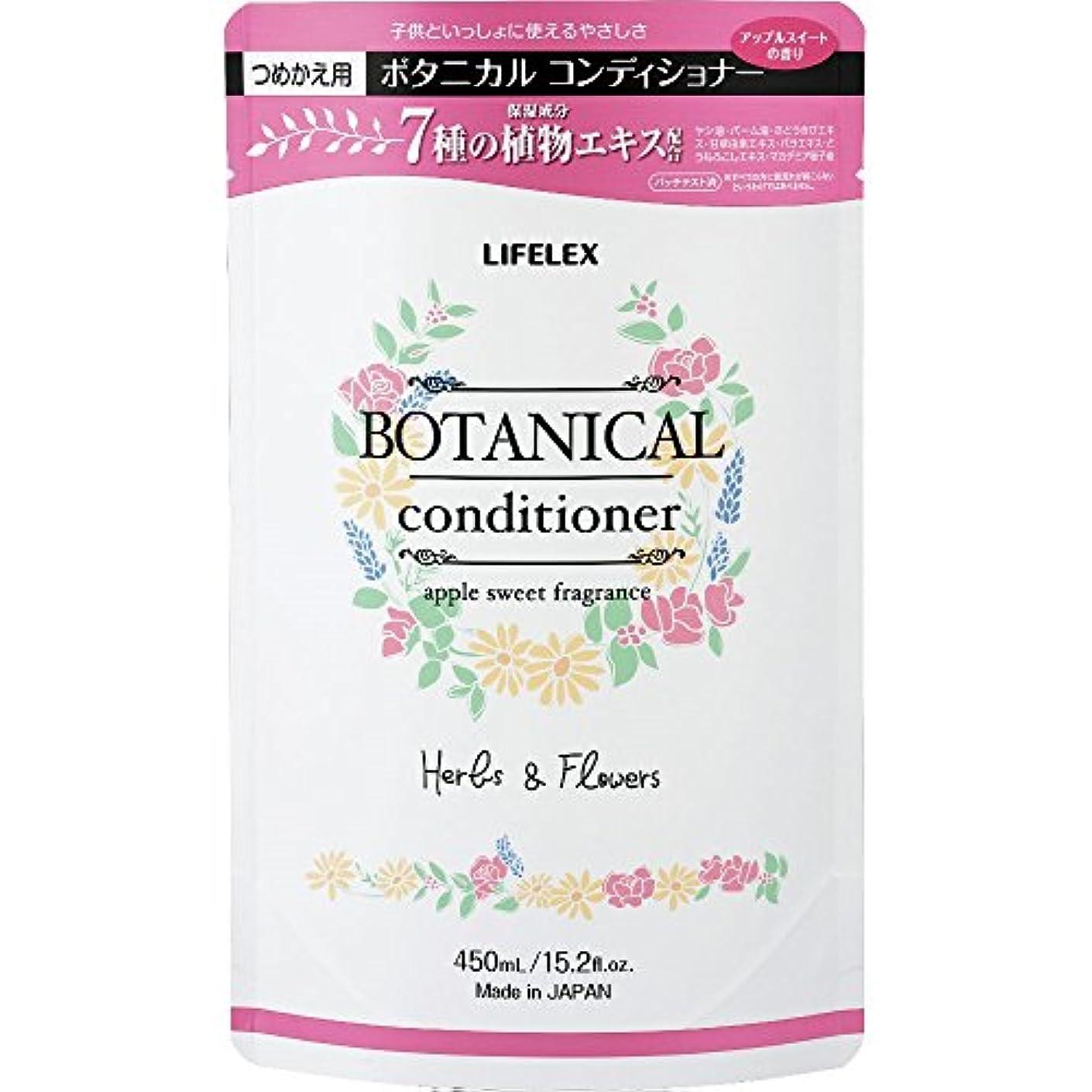 体クマノミ公平なコーナン オリジナル LIFELEX ボタニカル コンディショナー アップルスイートの香り 詰め替え
