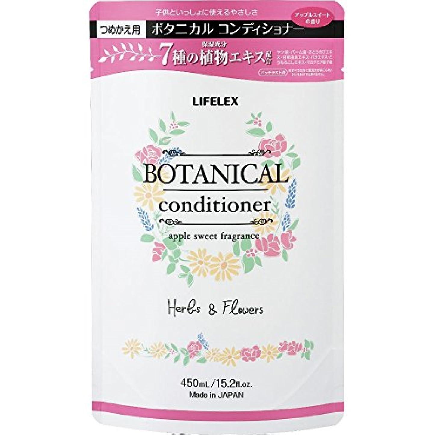 治世努力する十億コーナン オリジナル LIFELEX ボタニカル コンディショナー アップルスイートの香り 詰め替え