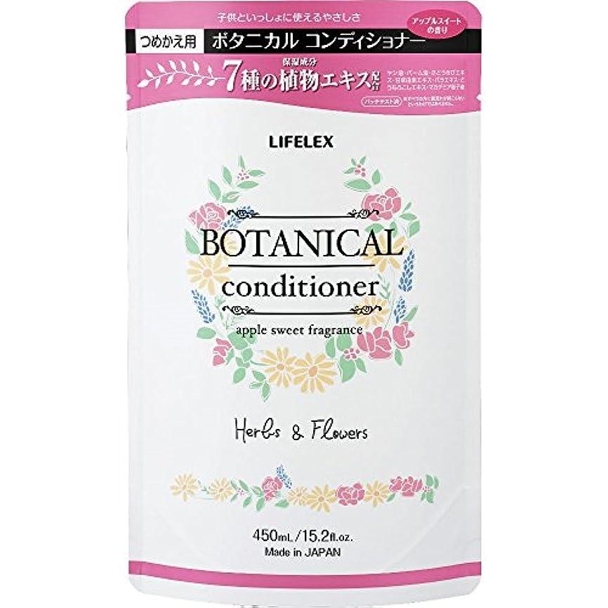 コーナン オリジナル LIFELEX ボタニカル コンディショナー アップルスイートの香り 詰め替え