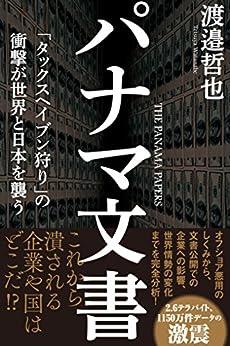 [渡邉哲也]のパナマ文書 「タックスヘイブン狩り」の衝撃が世界と日本を襲う