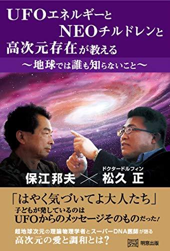 UFOエネルギーとN...
