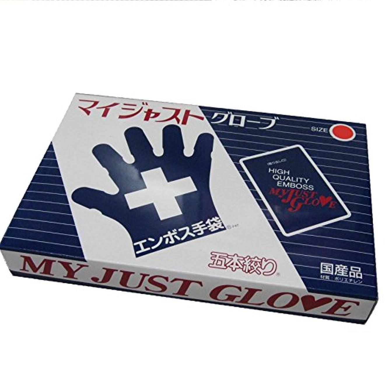 血不屈追加エンボス手袋 マイジャストグローブ五本絞り 200枚入 Mサイズ 化粧箱