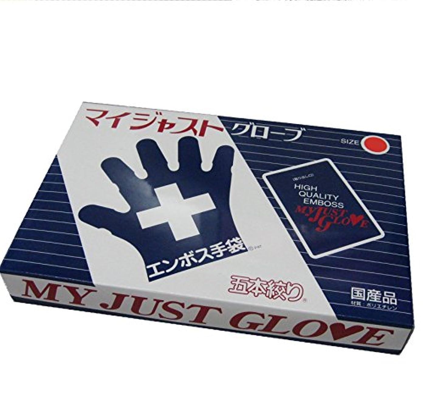 やさしい抵抗生産的エンボス手袋 マイジャストグローブ五本絞り 200枚入 Mサイズ 化粧箱