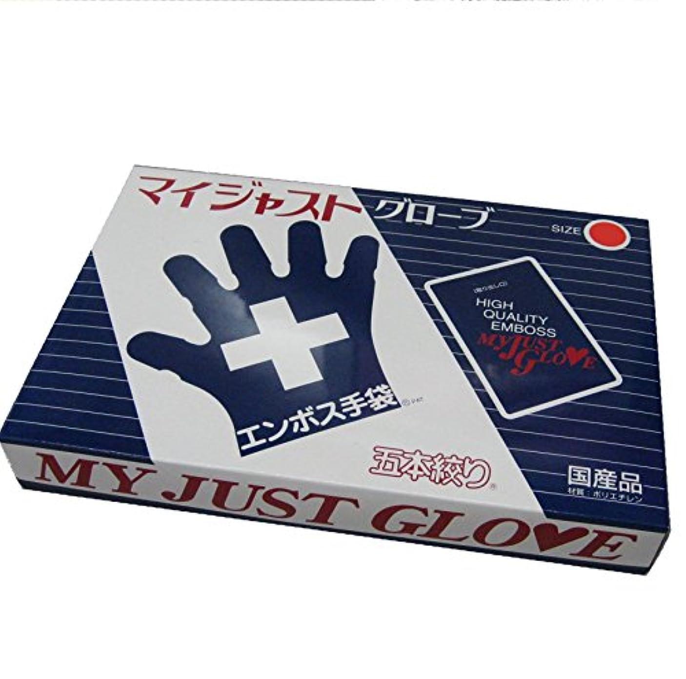 焼くそれにもかかわらず誘うエンボス手袋 マイジャストグローブ五本絞り 200枚入 Mサイズ 化粧箱