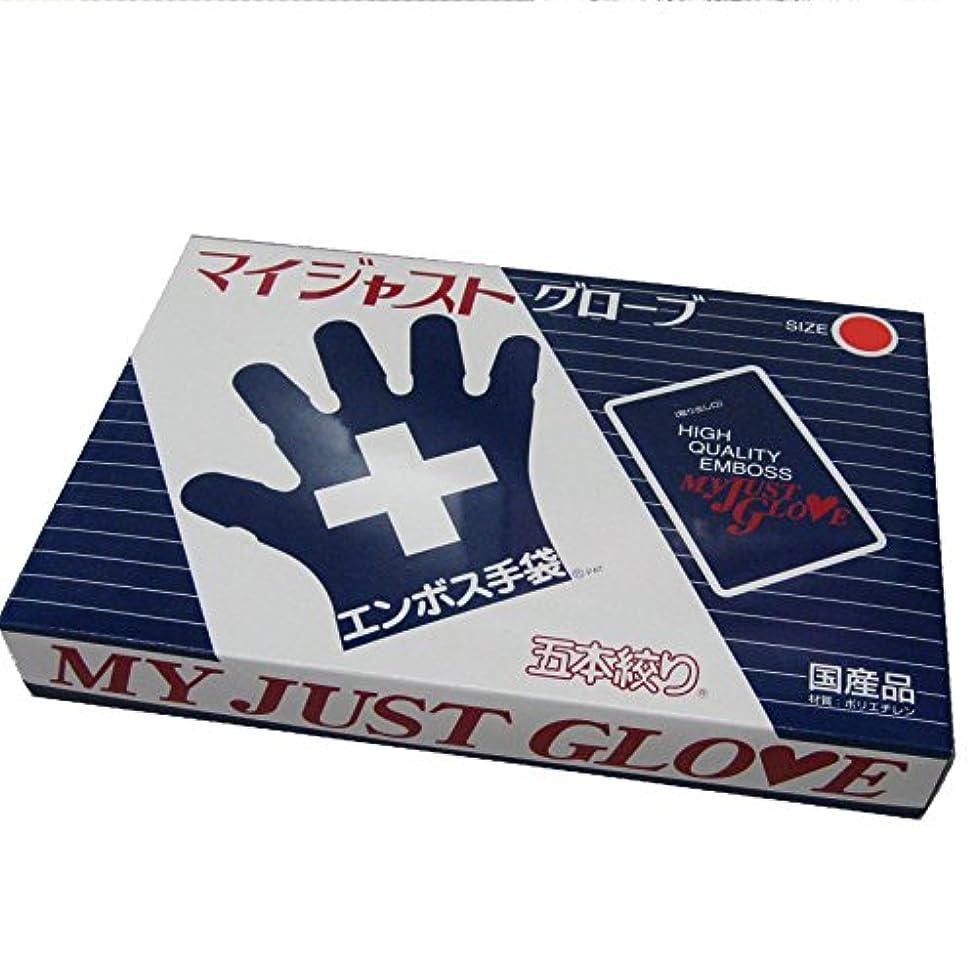 廃棄辞書レザーエンボス手袋 マイジャストグローブ五本絞り 200枚入 Mサイズ 化粧箱