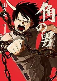角の男 1巻 (バンチコミックス)