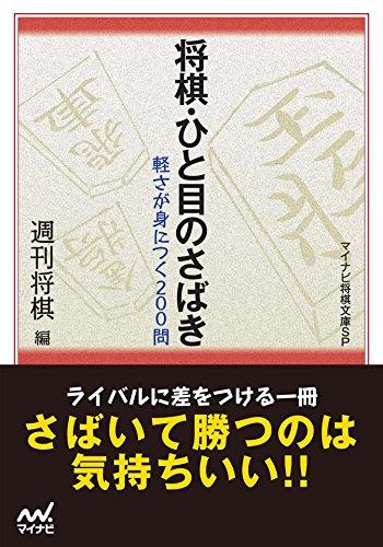 将棋・ひと目のさばき (マイナビ将棋文庫SP) -