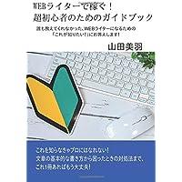 WEBライターで稼ぐ!超初心者のためのガイドブック: 誰も教えてくれなかった、WEBライターになるための「これが知りたい!」にお答えします! (∞books(ムゲンブックス) - デザインエッグ社)
