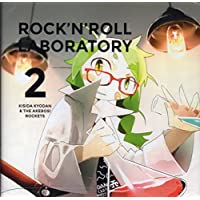 ROCK'N'ROLL LABORATORY 2 [同人音楽]