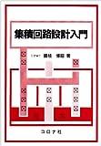 集積回路設計入門 [単行本] / 国枝 博昭 (著); コロナ社 (刊)