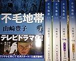 不毛地帯 全5巻完結セット (新潮文庫)