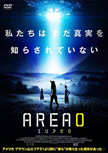 エリア0<ゼロ> [DVD]の詳細を見る