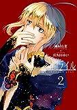 瞬間ライル: 2 (ZERO-SUMコミックス)