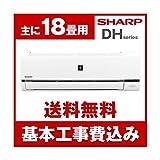 標準設置工事セット SHARP AY-F56DH2 DHシリーズ [エアコン(主に18畳用・200V対応)]