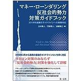マネー・ローンダリング 反社会的勢力対策ガイドブック-2018年金融庁ガイドラインへの実務対応-