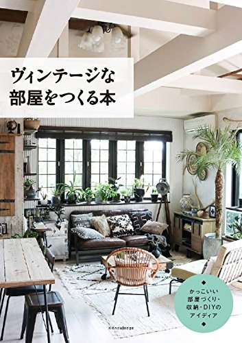 RoomClip商品情報 - ヴィンテージな部屋をつくる本
