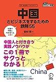 中国とビジネスをするための鉄則55 (アルク はたらく×英語シリーズ)