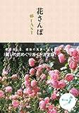 花さんぽ EAST