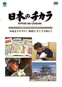 「日本のチカラ」珠玉のドキュメンタリー・セレクション 『伝統をチカラに!地道に、そして大胆に!』 [DVD]