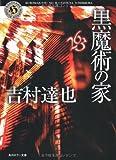 黒魔術の家 (角川ホラー文庫)