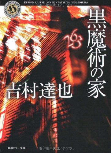 黒魔術の家 (角川ホラー文庫)の詳細を見る
