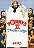 ポーキーズ2/PORKY'S II: THE NEXT DAY
