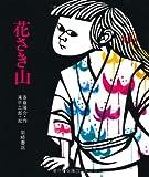 花さき山 (ものがたり絵本20)