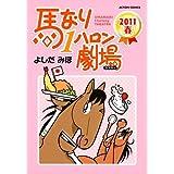 馬なり1ハロン劇場 2011春 (アクションコミックス)