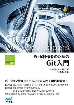 [大杉 充, 外村 和仁]のWeb制作者のためのGit入門