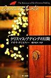 クリスマス・プディングの冒険 (ハヤカワ文庫—クリスティー文庫)