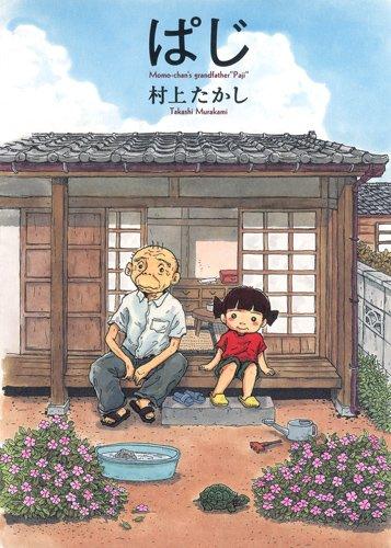 ぱじ (愛蔵版コミックス)