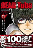 DEAD Tube~デッドチューブ~ 11 (チャンピオンREDコミックス)