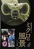 笠倉出版社 阿達 直樹 顕微鏡写真でめぐるミクロの風景の画像