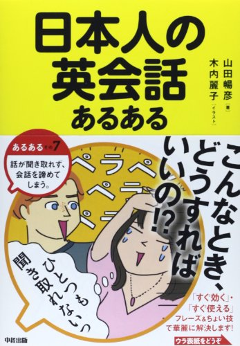日本人の英会話あるあるの詳細を見る