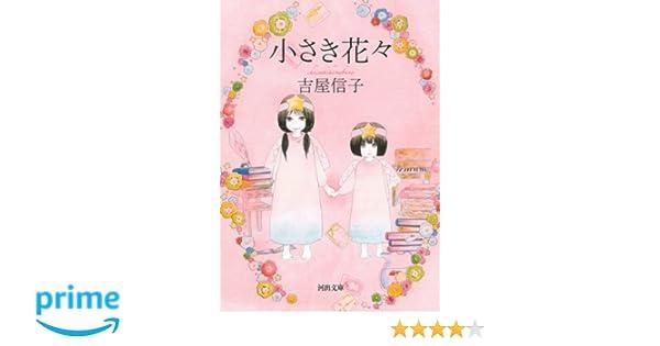 小さき花々 (河出文庫) | 吉屋 信子 |本 | 通販 | Amazon