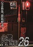 心霊闇動画26 [DVD]