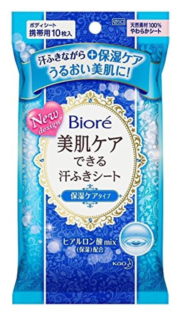 本質的にワイプ欺く花王 ビオレ美肌汗ふきシート 保湿ケア 携帯用