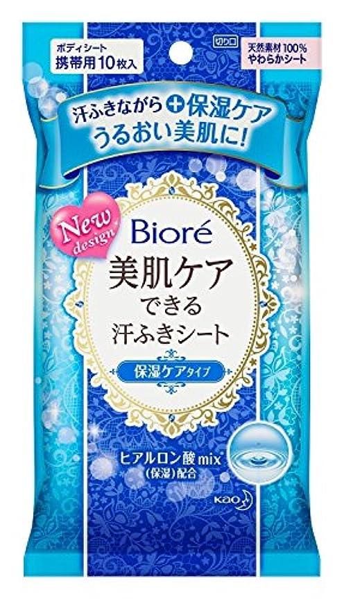 減る獲物節約花王 ビオレ美肌汗ふきシート 保湿ケア 携帯用