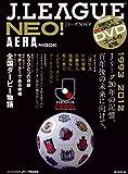 J.LEAGUE NEO!—1993ー2012Jリーグ20年の記憶。 (AERA Mook)