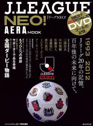 J.LEAGUE NEO!—1993ー2012Jリーグ20年の記憶。 (AERA Mook)
