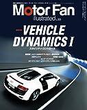 Motor Fan illustrated VOL.33―図解・自動車のテクノロジー (33) (モーターファン別冊)(大型本)