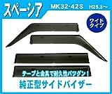 SUZUKI スズキ スペーシア spacia MK32S・MK42S H25年3月~ 純正型サイドバイザー/ドアバイザー バイザー取付説明書付