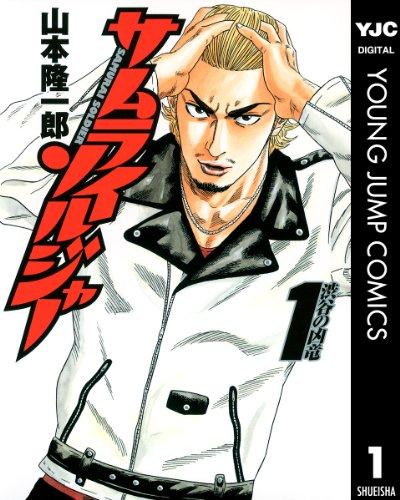 サムライソルジャー 1 (ヤングジャンプコミックスDIGITAL)