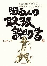 関西人の取扱説明書 辰巳出版 電子書籍