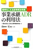 裁判をこえる紛争解決手続 事業承継ADRの利用法