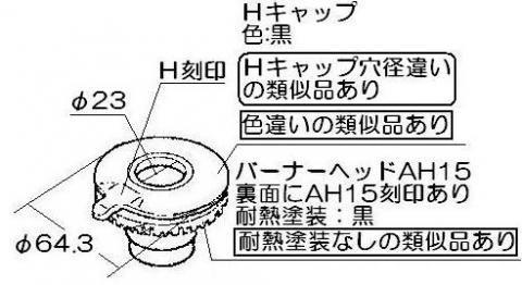 リンナイ ビルトインコンロ専用部品 バーナーキャップ【強火力バーナー用】(黒) 151-405-000